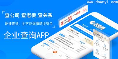 企业查询app