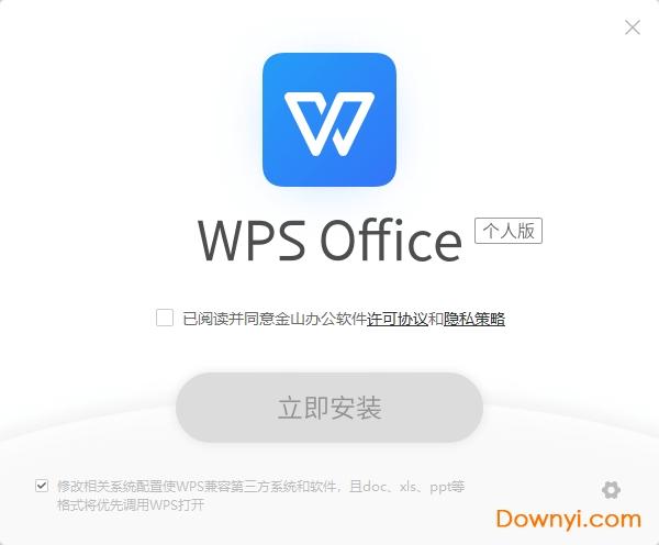 wps2019安装方法