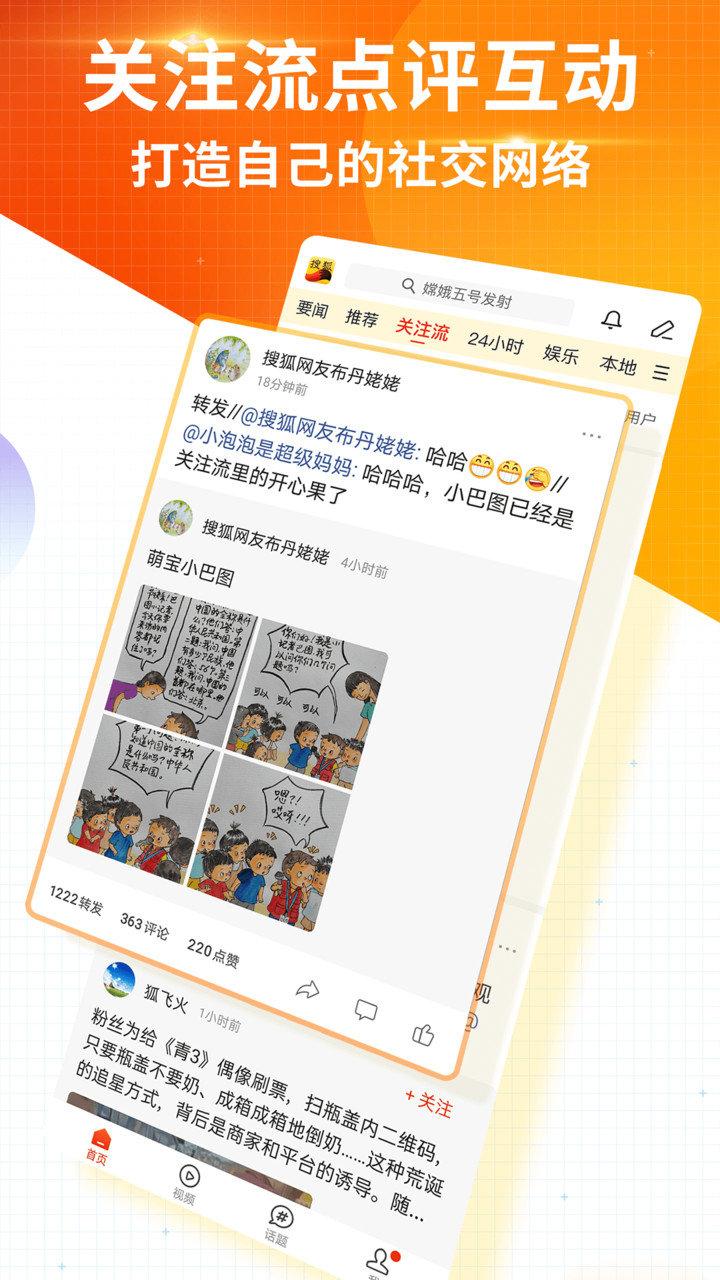搜狐新闻电脑客户端 v6.2.9 官方版 1
