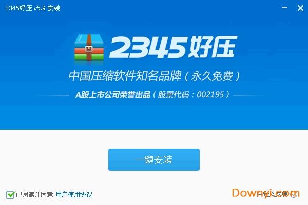 2345好�弘��X版(haozip) v6.0.1.10978 最新版本 0