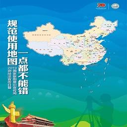 2019中國新版標準地圖