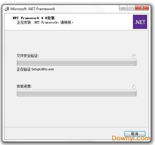 microsoft net framework正式版 v4.8 官方版 0