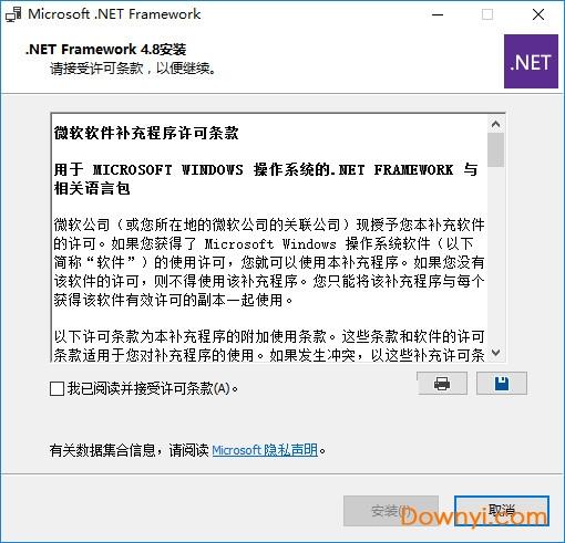 net framework最新版
