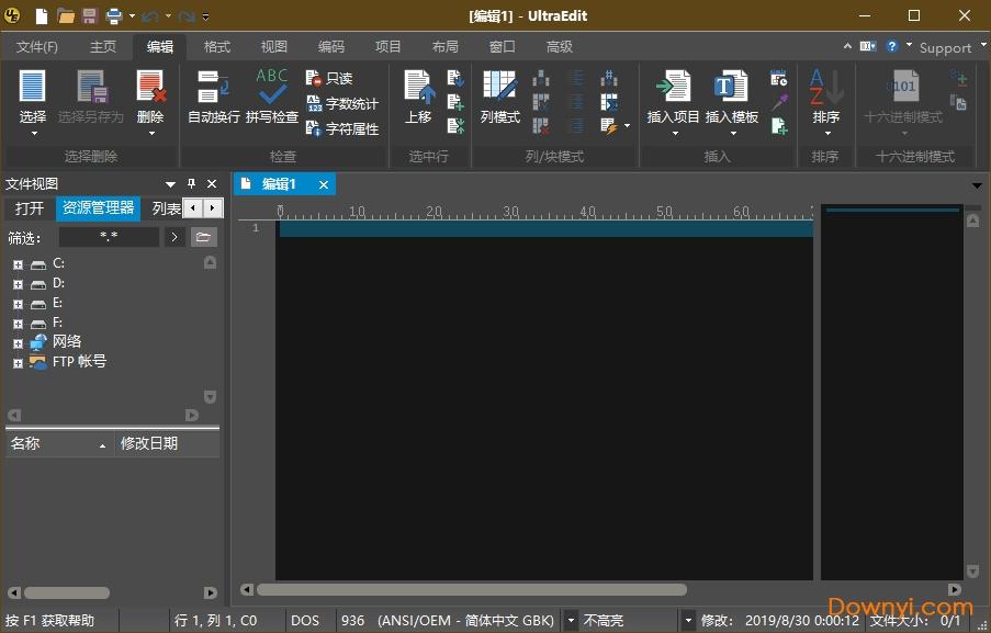 ultraedit中文免安装版 v26.0.0.72 32/64位电脑版 0