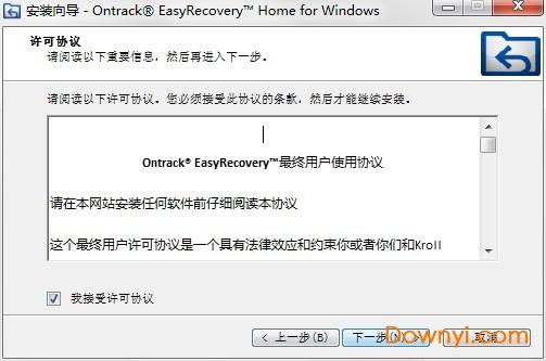 easyrecovery官方版