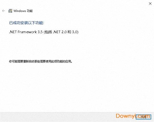 net framework 3.5安装包