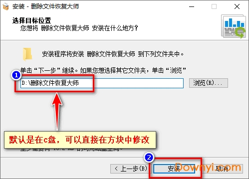 删除文件恢复大师破解版 v4.600.000154 最新版 1