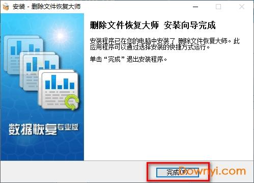 删除文件恢复大师破解版 v4.600.000154 最新版 2