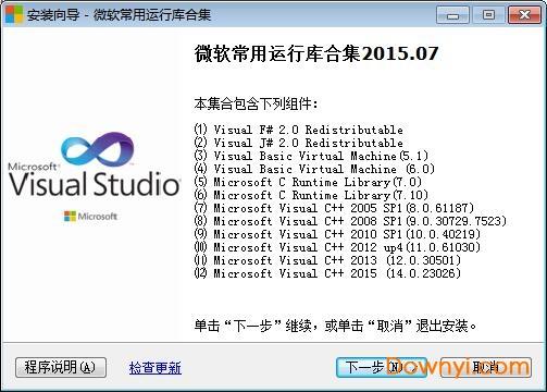vc2015运行库官方版