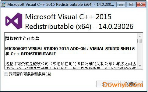vc2015运行库 32位/64位 0