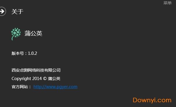 蒲公英开发者服务平台 v1.0.2 绿色最新版 0