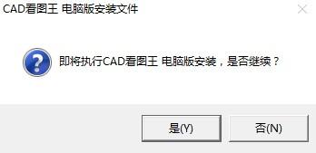 浩辰cad看图王无广告破解版