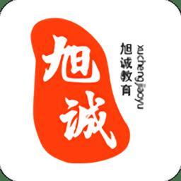 旭诚教肓软件