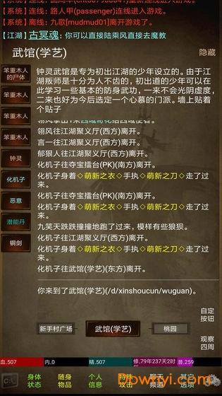 江湖笑mud手游 v1.0 安卓版2