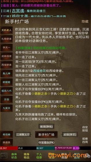 江湖笑mud手游 v1.0 安卓版0