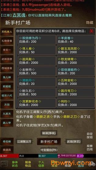 江湖笑mud手游 v1.0 安卓版1