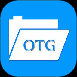 otg文件管理app