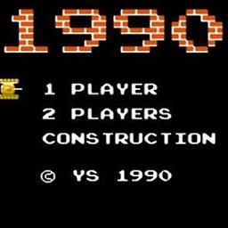單機1990經典破解版