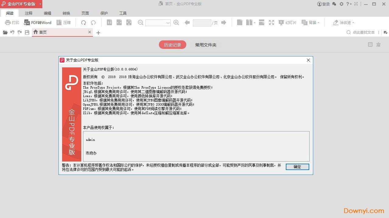 金山pdf专业版 v10.8.0.6804 免费版 0