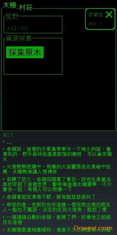 界中界破解版 v1.2.9 安卓无限原木版2