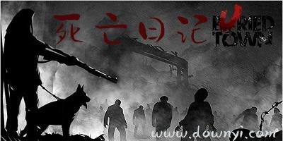 死亡日�游�蛳螺d_死亡日��荣�破解版_死亡日�2最新破解版