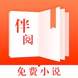 伴阅免费小说软件
