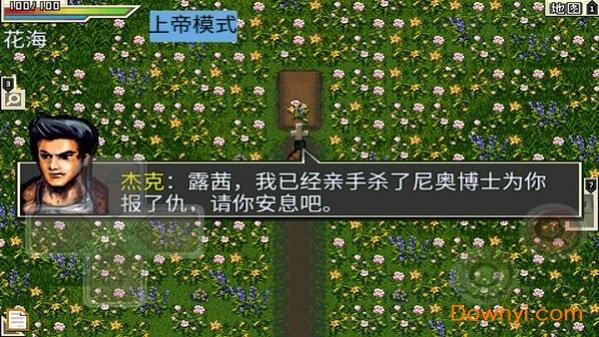 喪尸危機2自由之翼上帝版 v1.0 安卓版 1