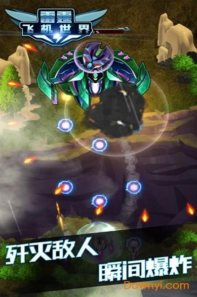 雷霆飞机世界游戏