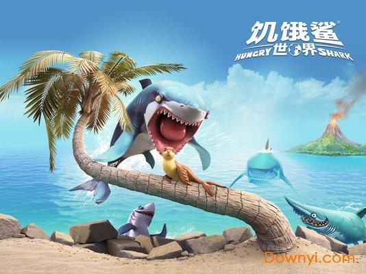 饥饿鲨世界终极修改版 v3.7.0 安卓最新版2