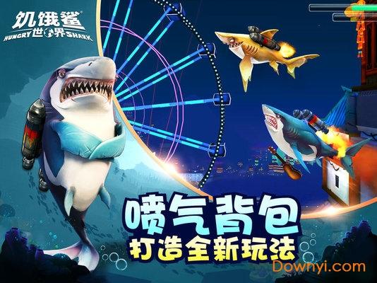 饥饿鲨世界终极修改版 v3.7.0 安卓最新版1