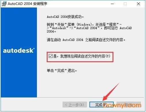 autocad2004试用版_cad2004破解版下载|cad2004简体中文破解版下载免费版_当易网