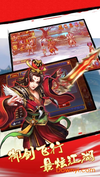 倚天群侠传手游下载 倚天群侠传正式版下载v1.3.6 安卓最新版 当易网