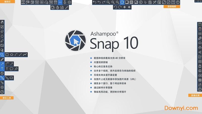 ashampoo snap 10中文破解版 v10.1.0 安装版 0
