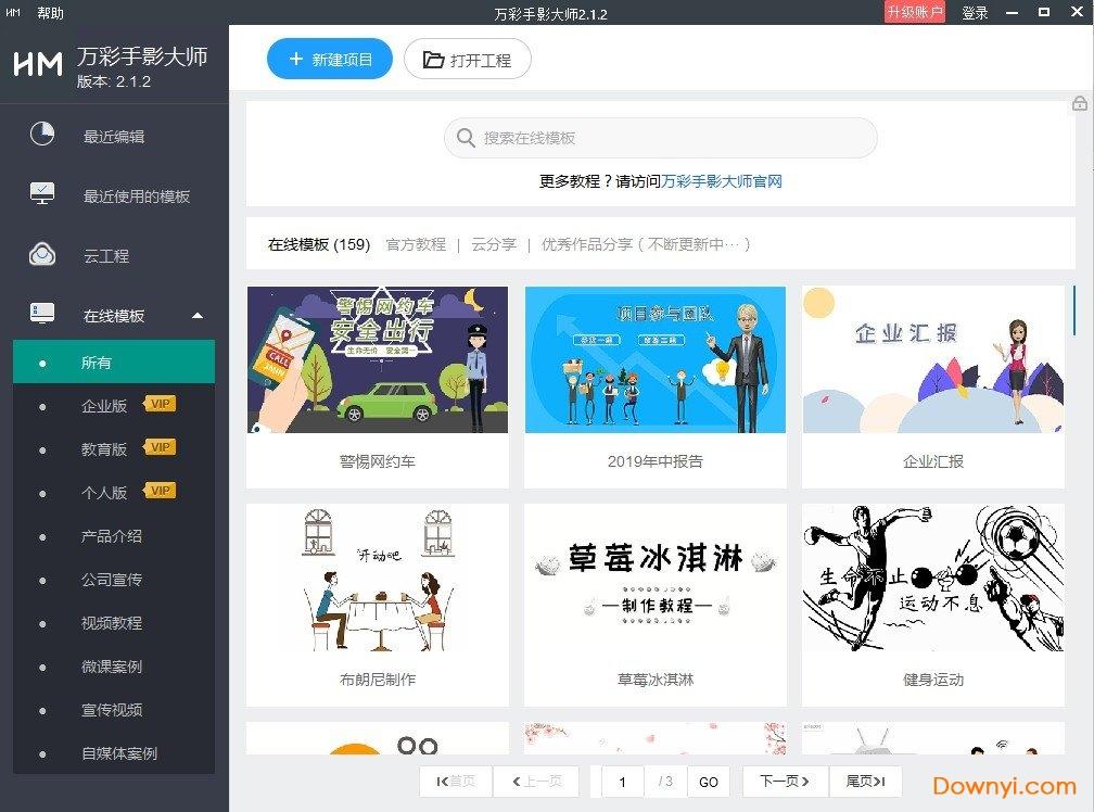 万彩手影大师特别破解版 v2.1.2 最新版 0