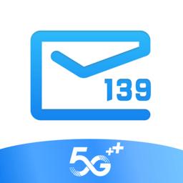 中国移动139邮箱app