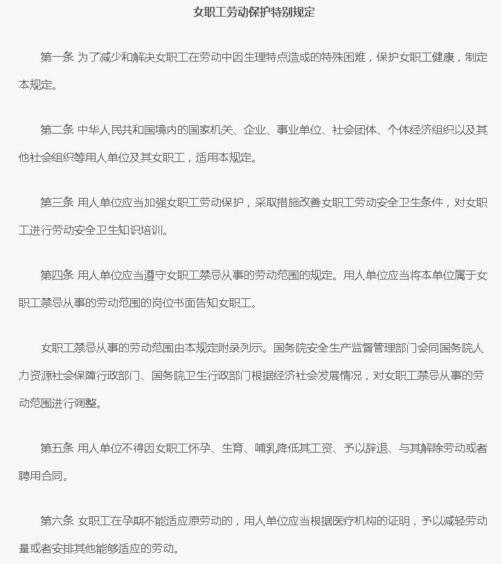 女职工劳动保护特别规定2017 政策法规图片