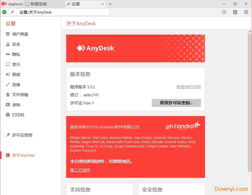 anydesk专业授权版