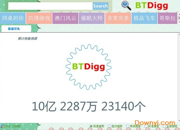 btdigg�N子搜索器官方