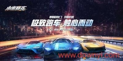 小米赛车手游_小米赛车破解版下载_下载小米赛车游戏