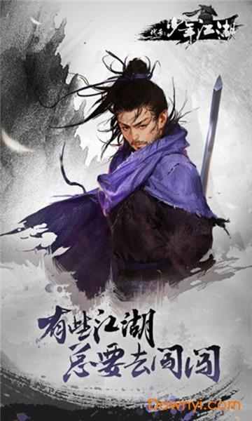 腾讯代号少年江湖手游 v1.0.5 安卓最新版 0