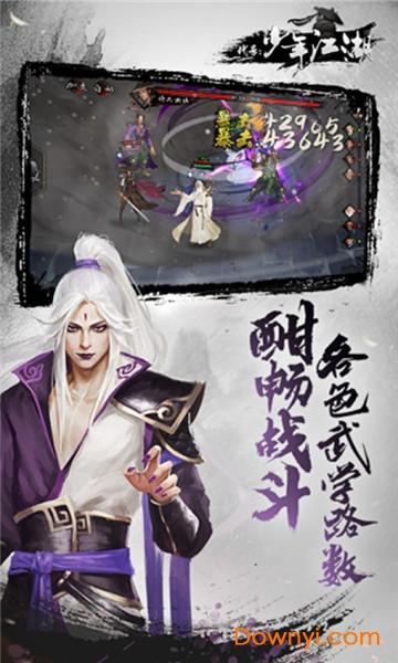 腾讯代号少年江湖手游 v1.0.5 安卓最新版 1