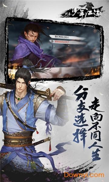 腾讯代号少年江湖手游 v1.0.5 安卓最新版 2