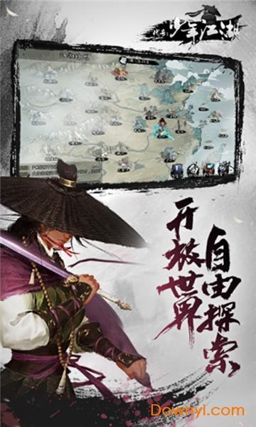 代号少年江湖腾讯版