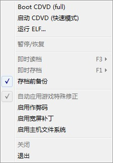 PS2模擬器PCSX2漢化版 v1.5.0 中文免安裝版 0