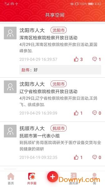 辽宁人大手机版 v1.3.0 安卓最新版 1
