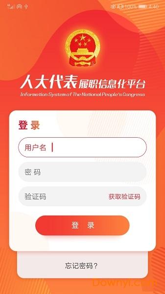 辽宁人大手机版 v1.3.0 安卓最新版 2