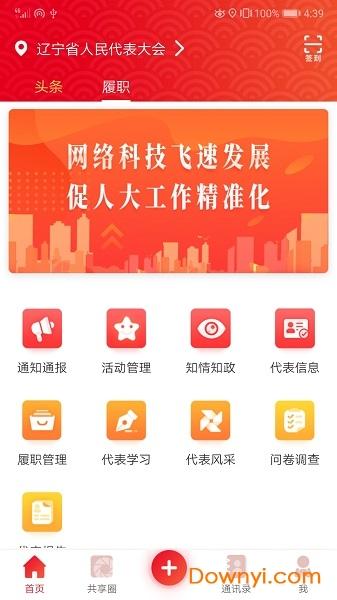 辽宁人大手机版 v1.3.0 安卓最新版 0