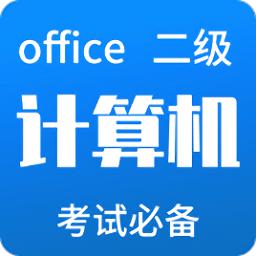 计算机二级office手机刷题软件