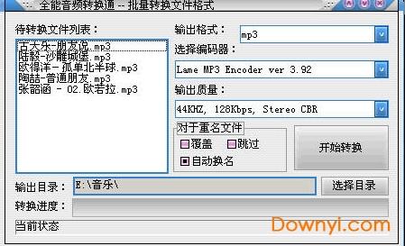 全能音�l�D�Q通中文破解版