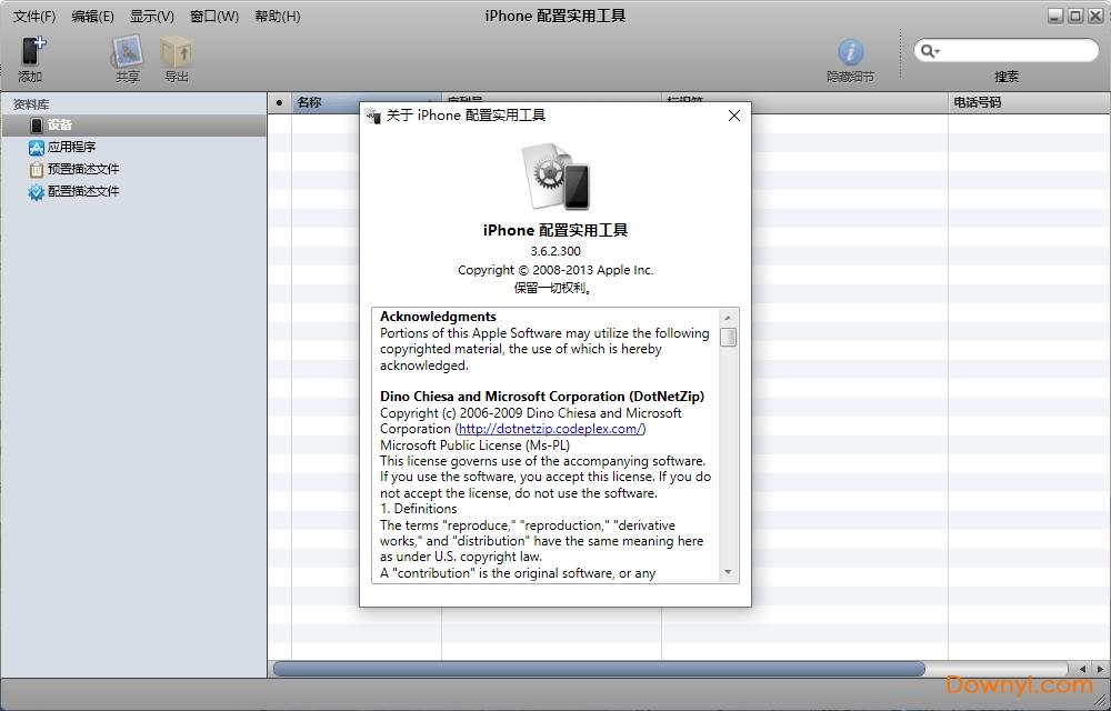 iphone配置��用工具windows版 v3.6.2.300 最新安�b版 0